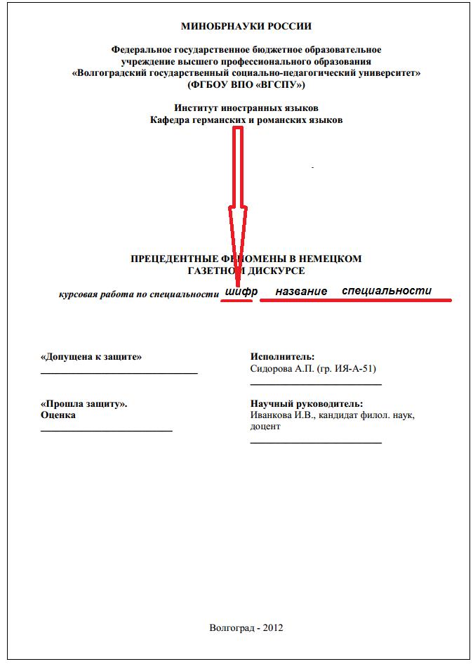 Правила оформления курсовых работ и ВКР rgl obrazetz ukazhite shifr spezialnosty